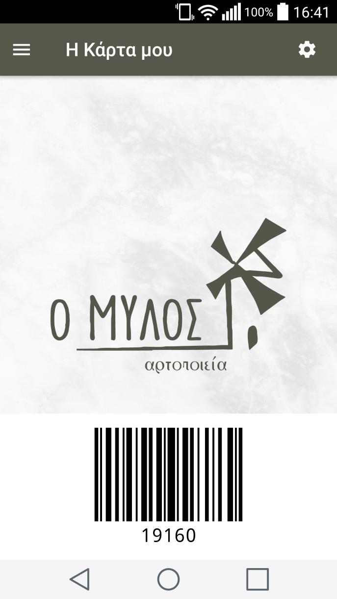 mylos-bakery-1