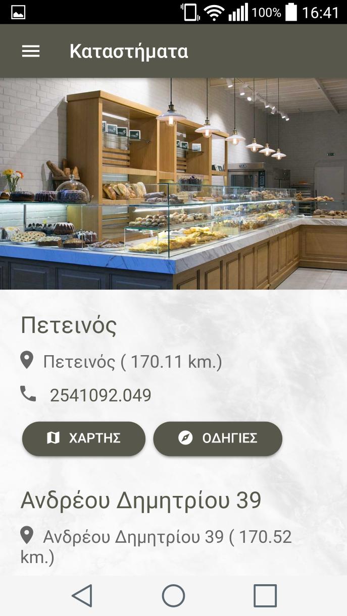 mylos-bakery-3